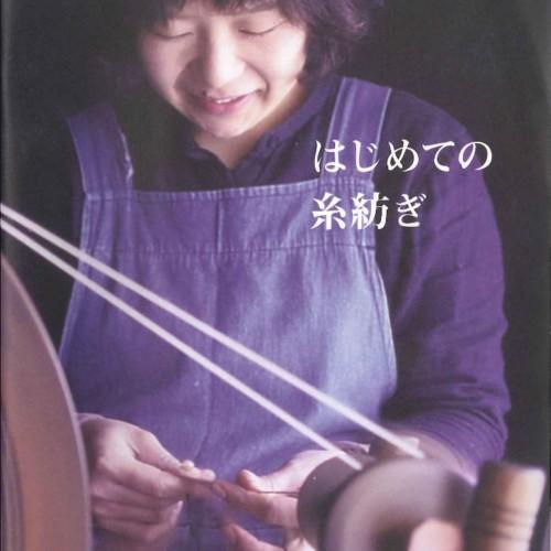 はじめての糸紡ぎ