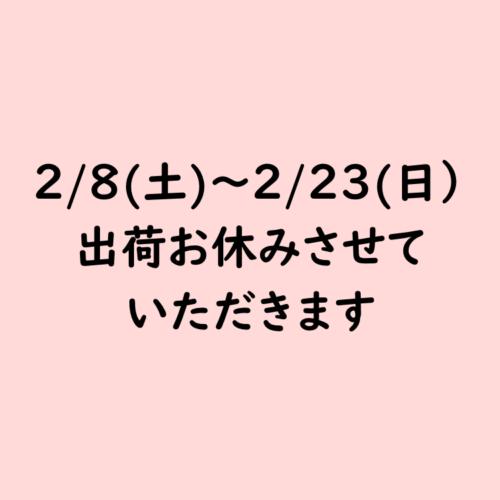 2/8(土)~2/23(日)出荷お休みさせていただきます