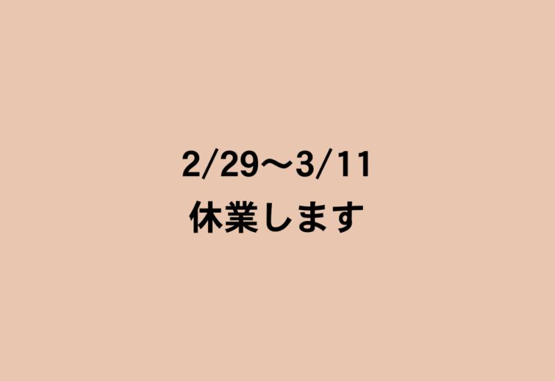 2/29~3/11休業します