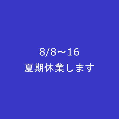 8/8~16夏期休業します