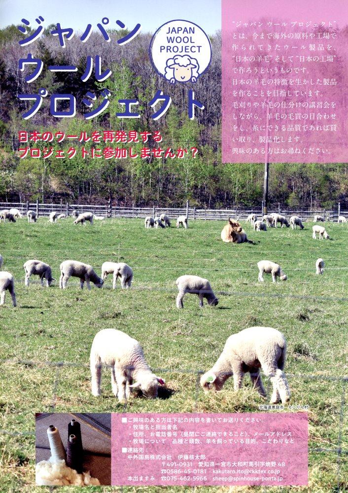 ジャパンウールプロジェクトチラシ
