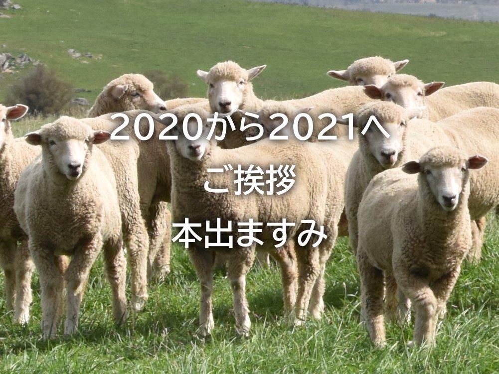 20210から2021へご挨拶